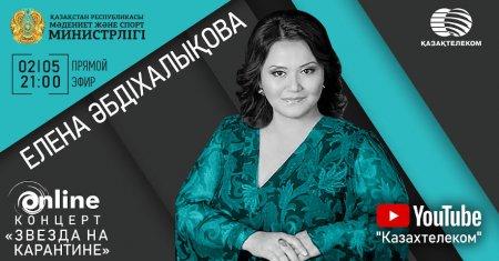 Бүгін Елена Әбдіхалықова онлайн өнер көрсетеді